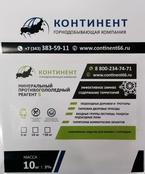 Соль техническая галит марки А97% в мешках по 10кг