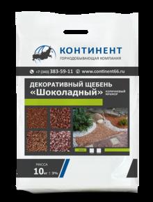 """Декоративный щебень """"Шоколадный""""  коричневый 5- 10мм в мешках (фасованный)"""