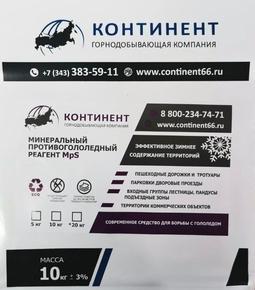 Антигололедная смесь марки MPS в мешках по 10кг