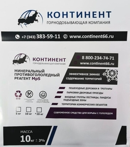 Антигололедная смесь марки MPS в мешках по 20кг