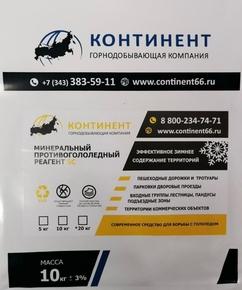 АНТИГОЛОЛЕДНАЯ СМЕСЬ, МАРКА SC, МЕШОК 5 КГ